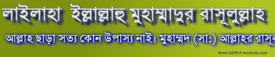 Image result for লাইলাহা